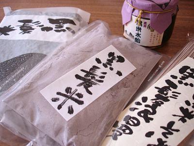 黒髪米.jpg